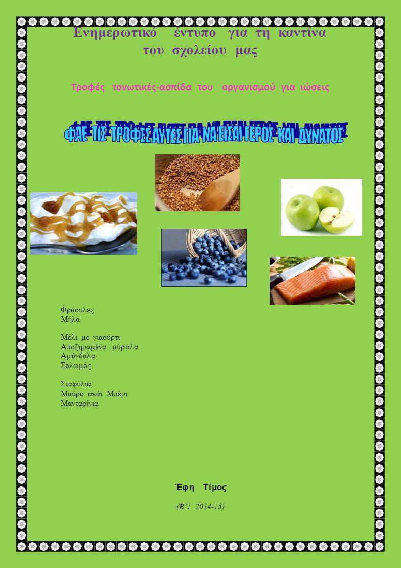 Ενημερωτικό έντυπο για τη καντίνα του σχολείου μας Τροφές
