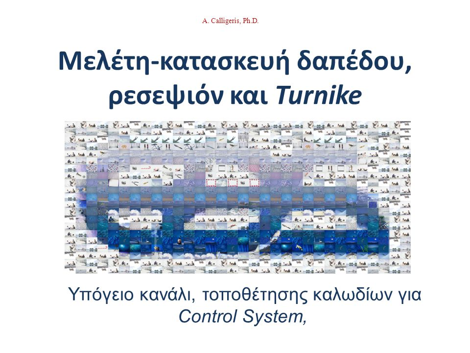 Μελέτη-κατασκευή δαπέδου, ρεσεψιόν και Turnike