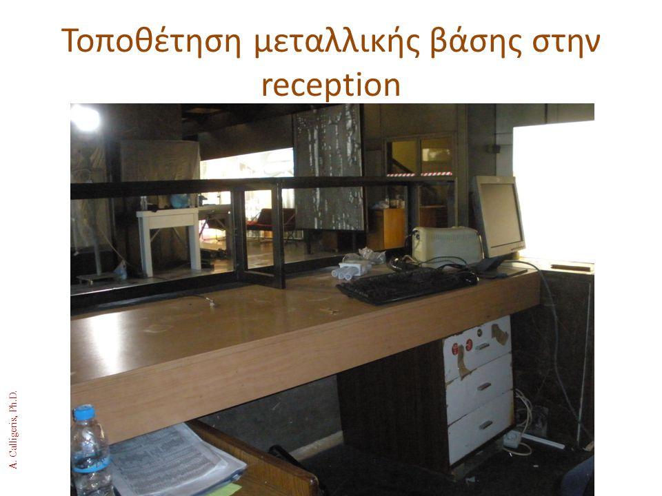 Τοποθέτηση μεταλλικής βάσης στην reception