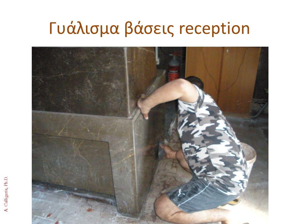 Γυάλισμα βάσεις reception