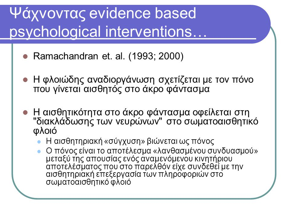 Ψάχνοντας evidence based psychological interventions…