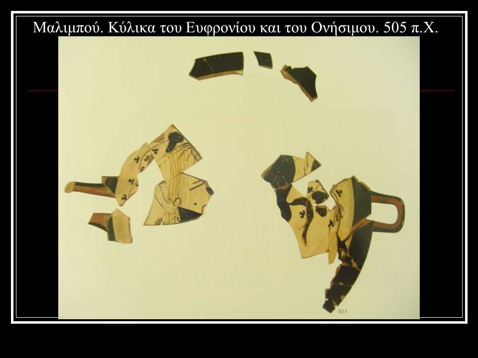 Μαλιμπού. Κύλικα του Ευφρονίου και του Ονήσιμου. 505 π.Χ.