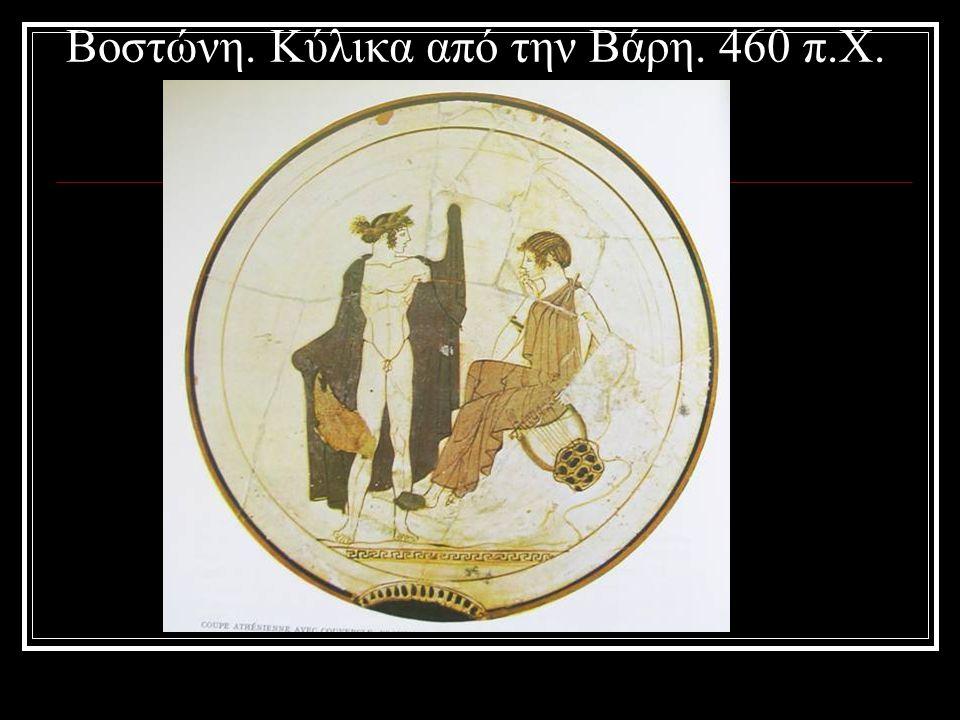 Βοστώνη. Κύλικα από την Βάρη. 460 π.Χ.