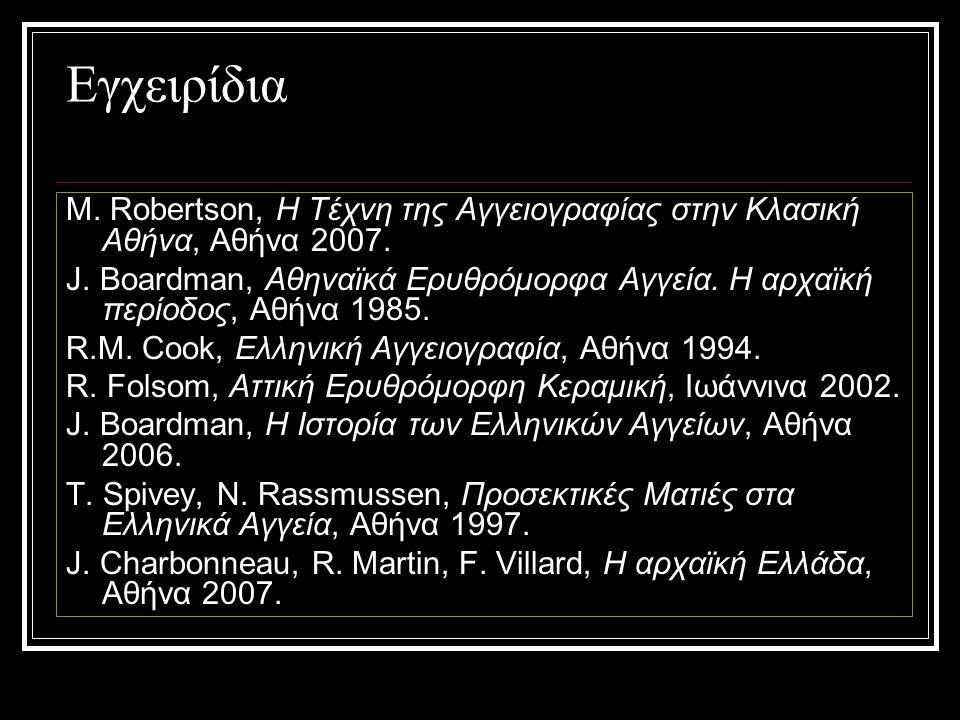 Εγχειρίδια M. Robertson, H Τέχνη της Αγγειογραφίας στην Κλασική Αθήνα, Αθήνα 2007.