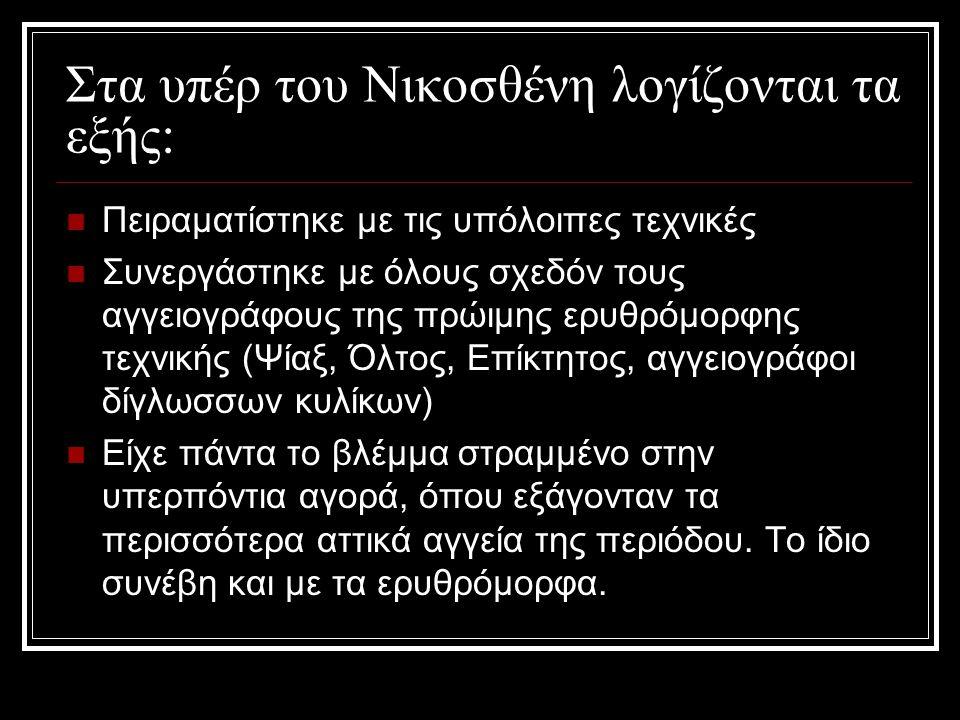 Στα υπέρ του Νικοσθένη λογίζονται τα εξής:
