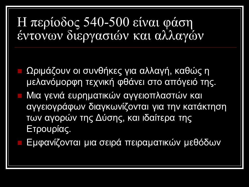 H περίοδος 540-500 είναι φάση έντονων διεργασιών και αλλαγών