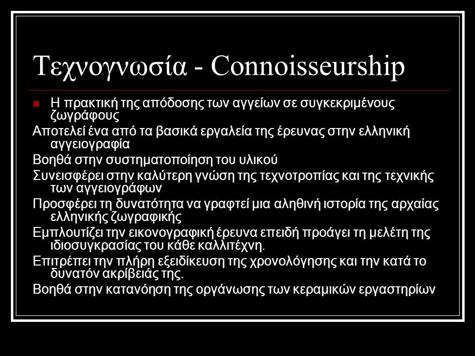 Τεχνογνωσία - Connoisseurship