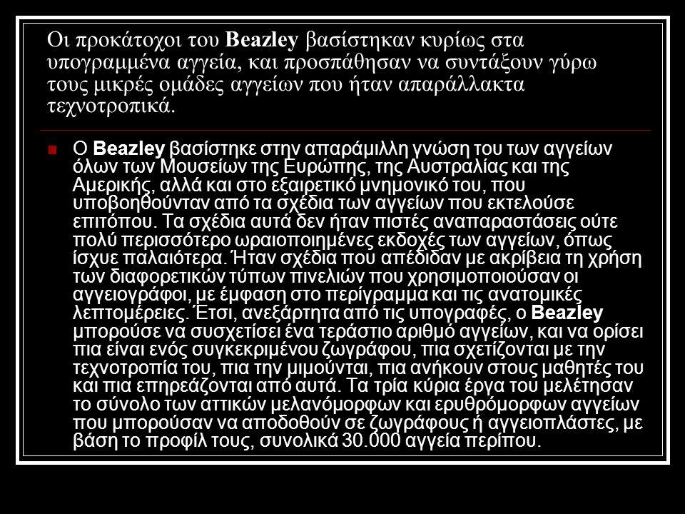 Οι προκάτοχοι του Beazley βασίστηκαν κυρίως στα υπογραμμένα αγγεία, και προσπάθησαν να συντάξουν γύρω τους μικρές ομάδες αγγείων που ήταν απαράλλακτα τεχνοτροπικά.