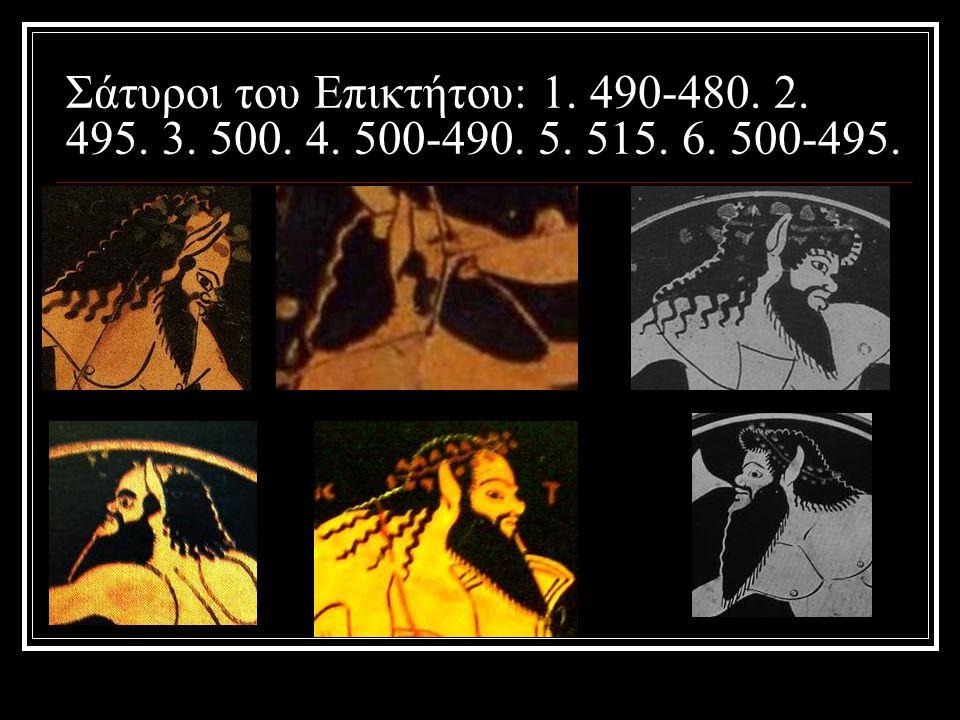 Σάτυροι του Επικτήτου: 1. 490-480. 2. 495. 3. 500. 4. 500-490. 5. 515