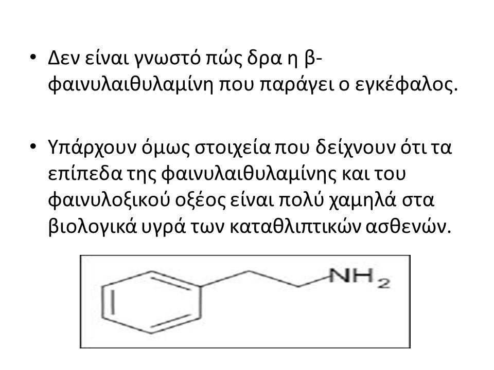 Δεν είναι γνωστό πώς δρα η β-φαινυλαιθυλαμίνη που παράγει ο εγκέφαλος.