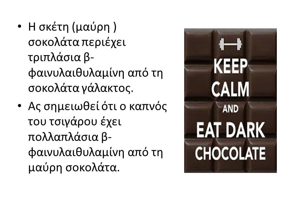 Η σκέτη (μαύρη ) σοκολάτα περιέχει τριπλάσια β-φαινυλαιθυλαμίνη από τη σοκολάτα γάλακτος.