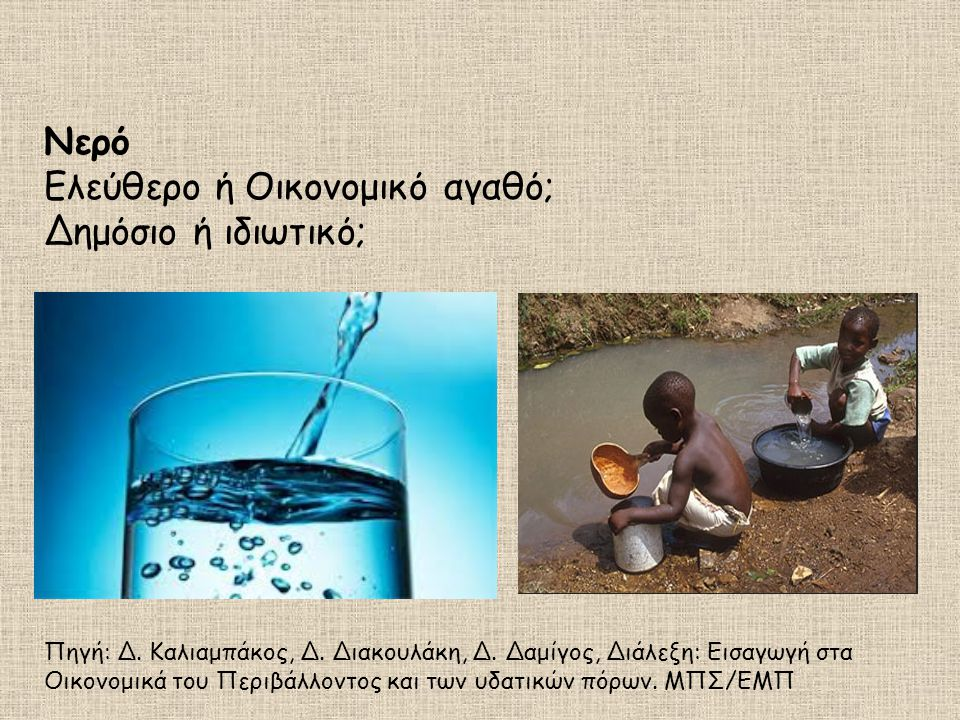 Νερό Ελεύθερο ή Οικονομικό αγαθό; Δημόσιο ή ιδιωτικό;