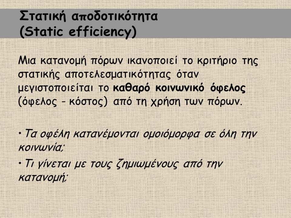 Στατική αποδοτικότητα (Static efficiency)