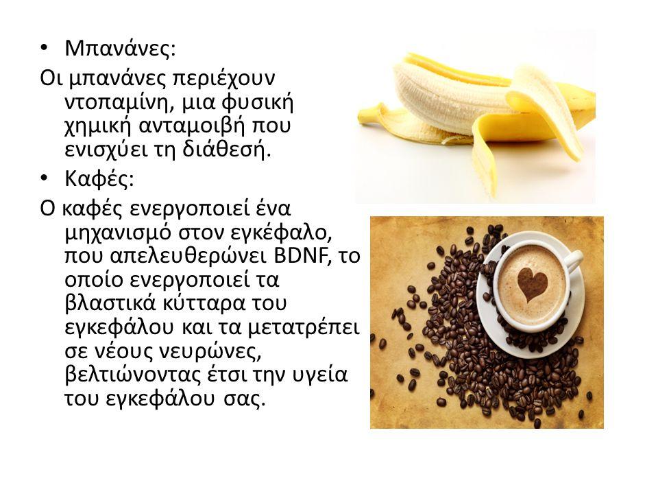 Μπανάνες: Οι μπανάνες περιέχουν ντοπαμίνη, μια φυσική χημική ανταμοιβή που ενισχύει τη διάθεσή. Καφές: