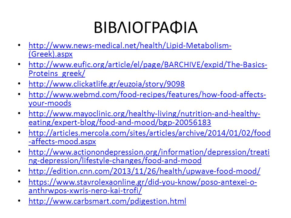 ΒΙΒΛΙΟΓΡΑΦΙΑ http://www.news-medical.net/health/Lipid-Metabolism-(Greek).aspx.