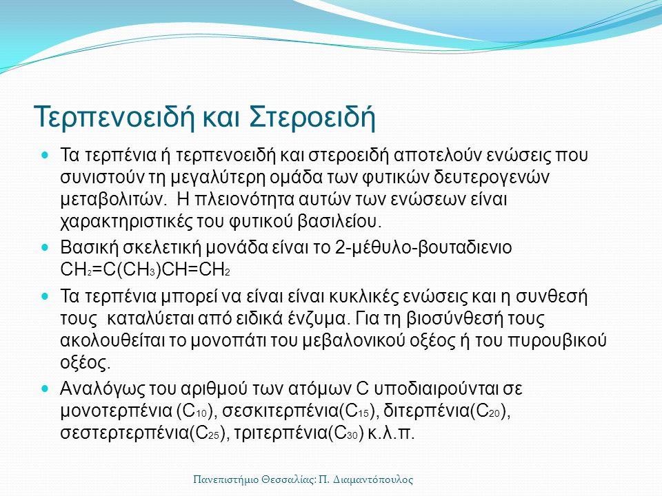 Τερπενοειδή και Στεροειδή