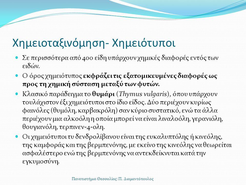 Χημειοταξινόμηση- Χημειότυποι