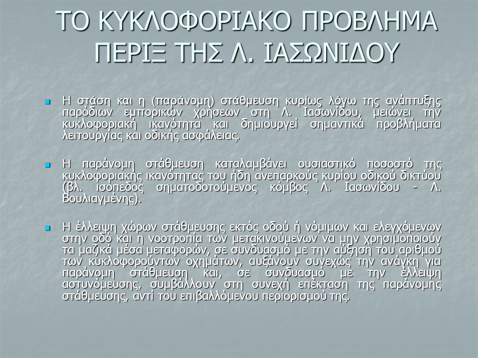ΤΟ ΚΥΚΛΟΦΟΡΙΑΚΟ ΠΡΟΒΛΗΜΑ ΠΕΡΙΞ ΤΗΣ Λ. ΙΑΣΩΝΙΔΟΥ