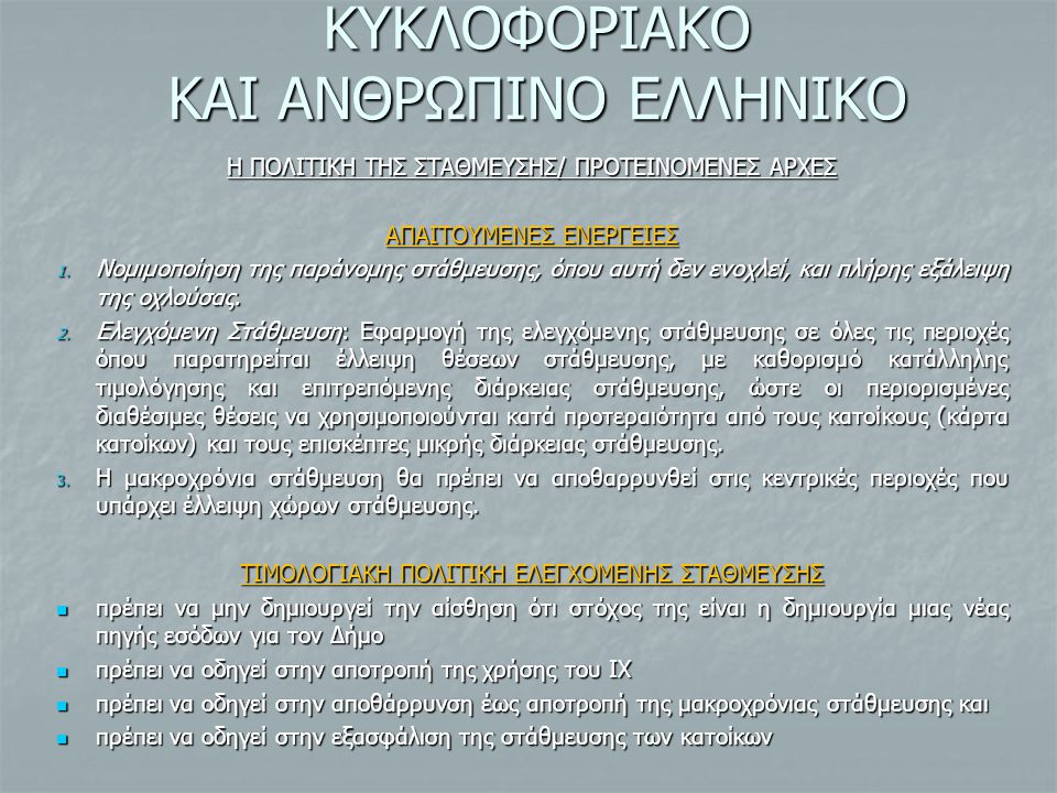 ΚΥΚΛΟΦΟΡΙΑΚΟ ΚΑΙ ΑΝΘΡΩΠΙΝΟ ΕΛΛΗΝΙΚΟ