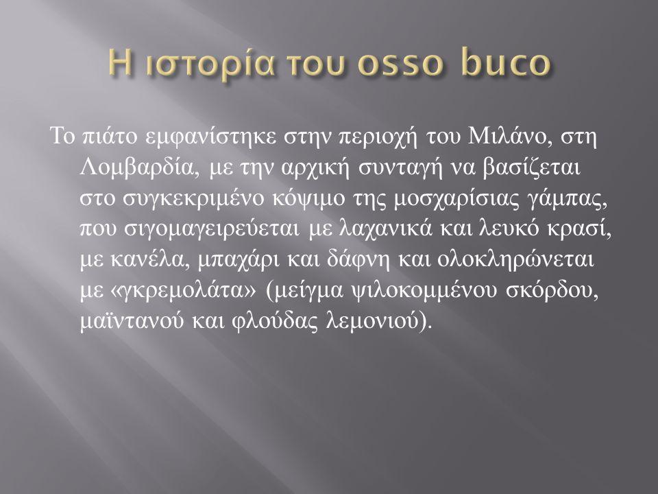 Η ιστορία του osso buco