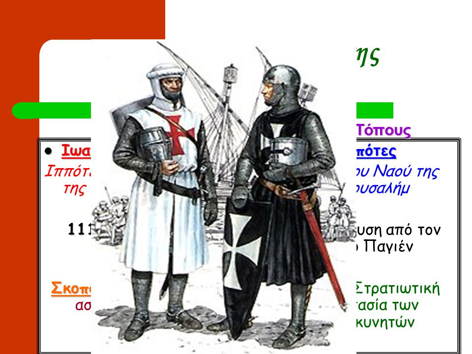 Το Λατινικό Βασίλειο της Ιερουσαλήμ