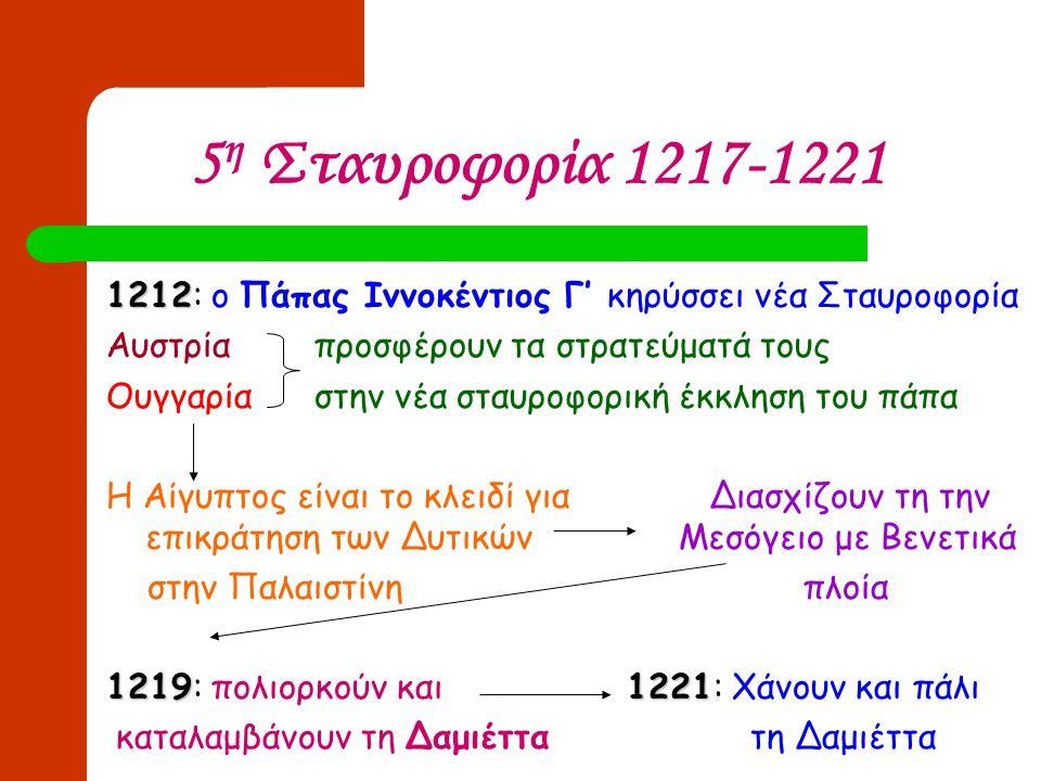 5η Σταυροφορία 1217-1221 1212: ο Πάπας Ιννοκέντιος Γ' κηρύσσει νέα Σταυροφορία. Αυστρία προσφέρουν τα στρατεύματά τους.
