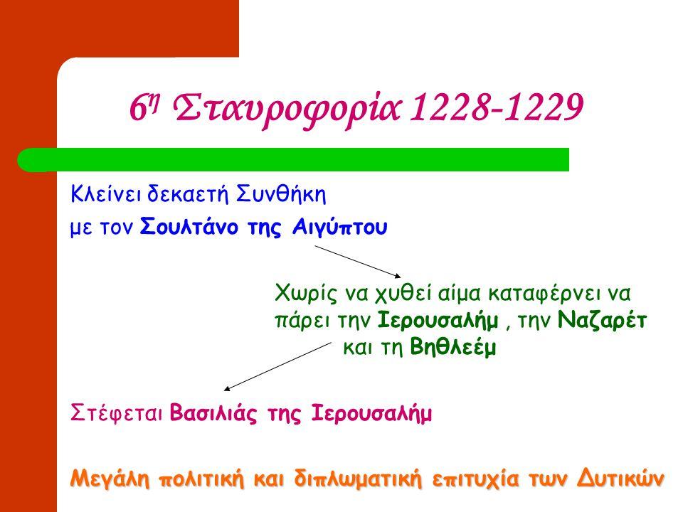 6η Σταυροφορία 1228-1229 Κλείνει δεκαετή Συνθήκη