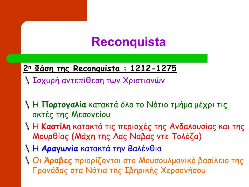 Reconquista 2η Φάση της Reconquista : 1212-1275