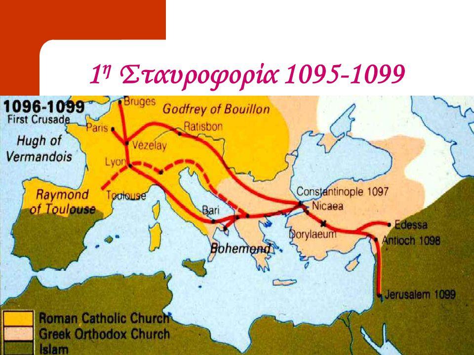 1η Σταυροφορία 1095-1099 Ο Πάπας Ουρβανός Β' προσφέρει στους Σταυροφόρους : Πάγωμα των χρεών τους.