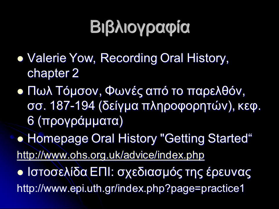 Βιβλιογραφία Valerie Yow, Recording Oral History, chapter 2