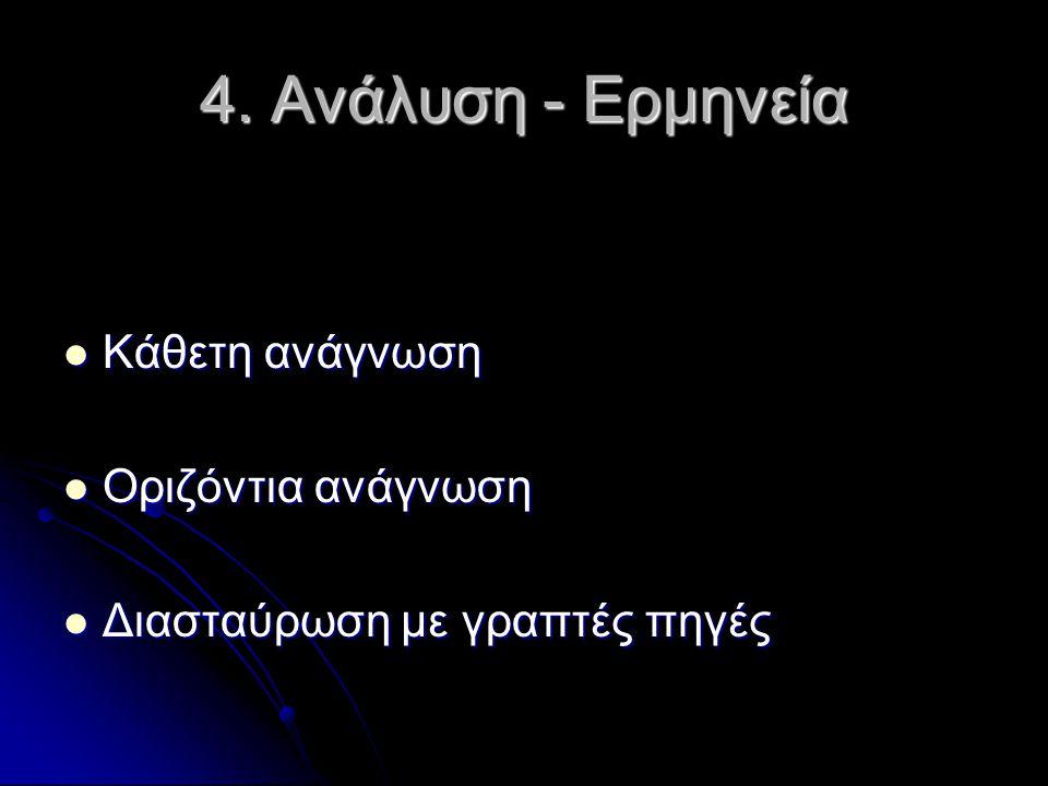 4. Ανάλυση - Ερμηνεία Κάθετη ανάγνωση Οριζόντια ανάγνωση