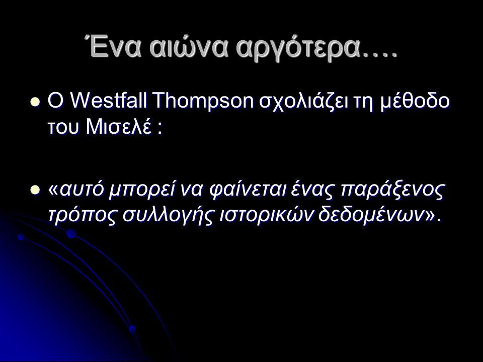 Ένα αιώνα αργότερα…. Ο Westfall Thompson σχολιάζει τη μέθοδο του Μισελέ :