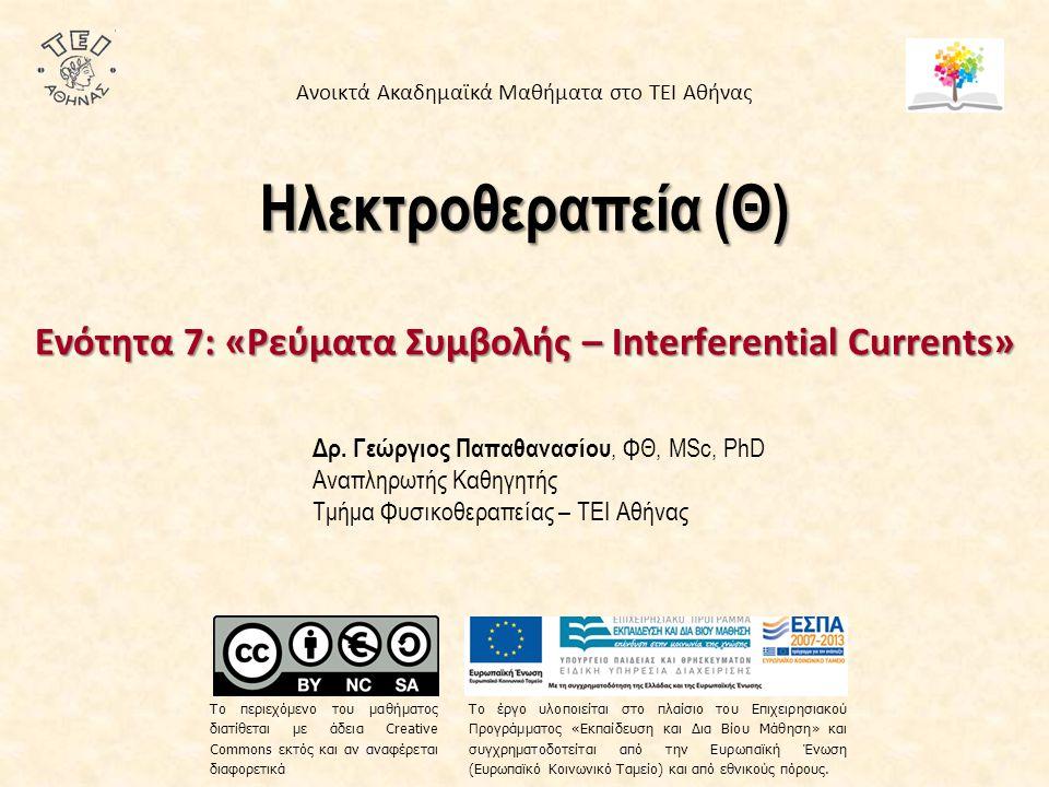 Ρεύματα Συμβολής - Interferential Currents
