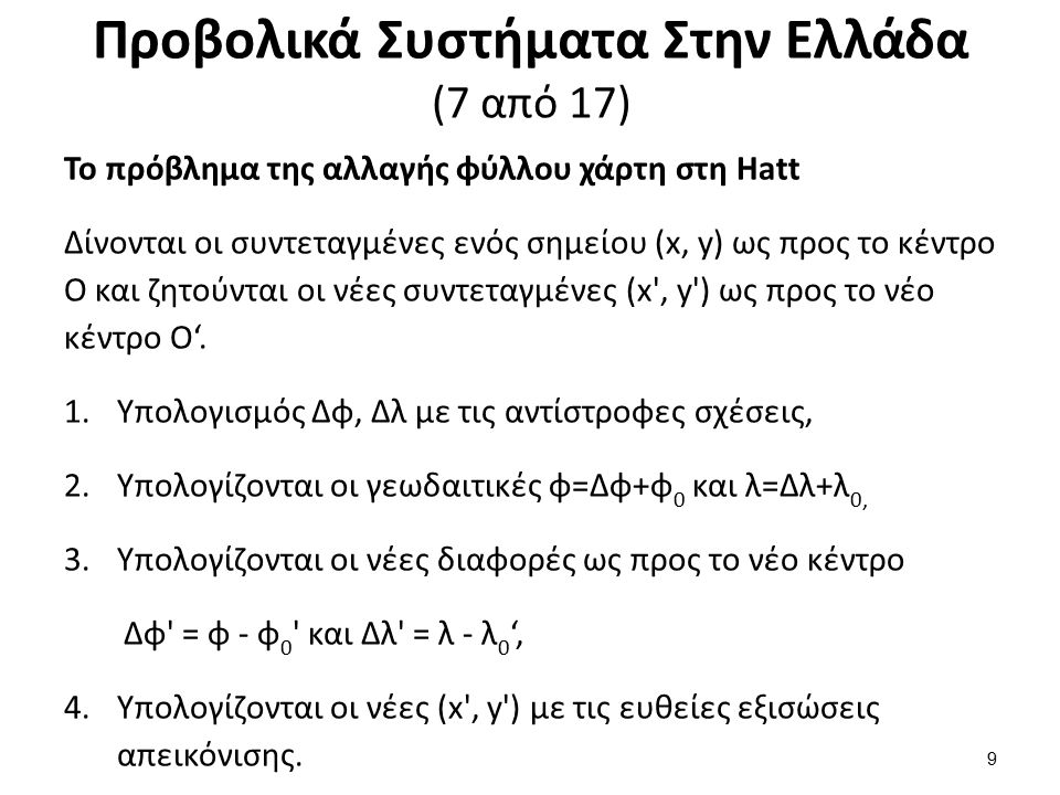Προβολικά Συστήματα Στην Ελλάδα (8 από 17)