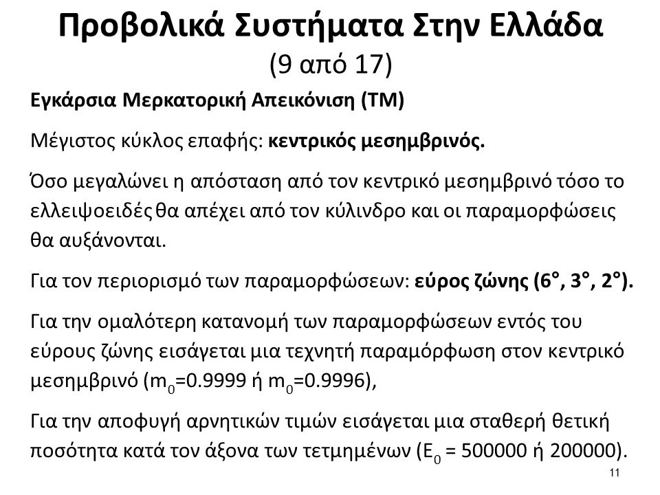Προβολικά Συστήματα Στην Ελλάδα (10 από 17)