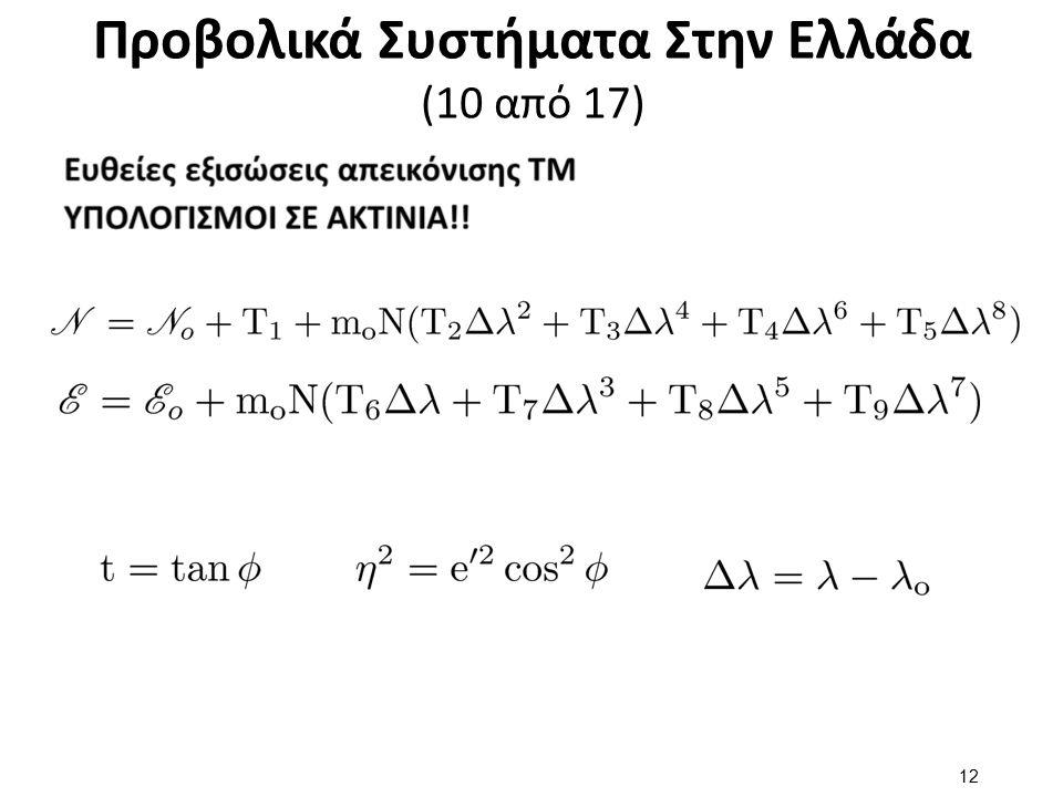 Προβολικά Συστήματα Στην Ελλάδα (11 από 17)