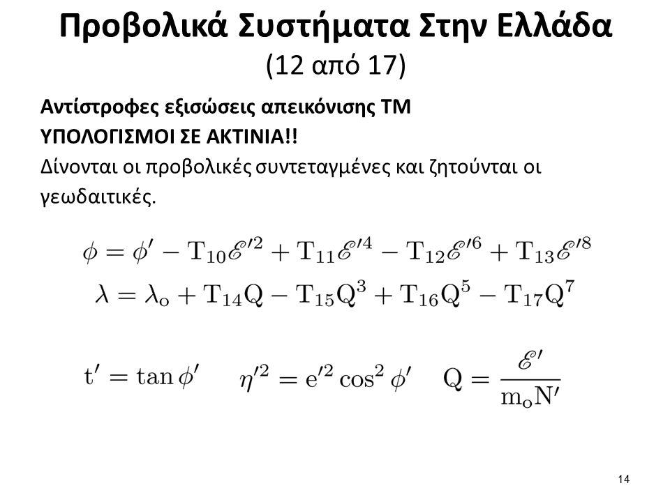 Προβολικά Συστήματα Στην Ελλάδα (13 από 17)