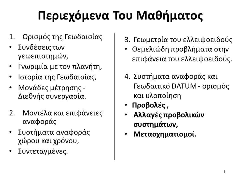 Ανάλυση Παρουσίασης Προβολικά συστήματα που χρησιμοποιούνται στην Ελλάδα, Χαρακτηριστικά και διανομή της προβολής Hatt,