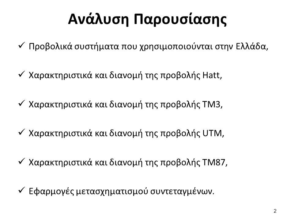 Προβολικά Συστήματα Στην Ελλάδα (1 από 17)
