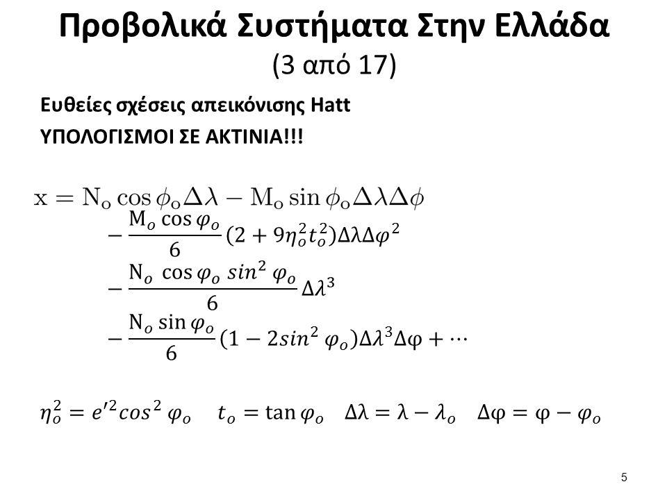 Προβολικά Συστήματα Στην Ελλάδα (4 από 17)