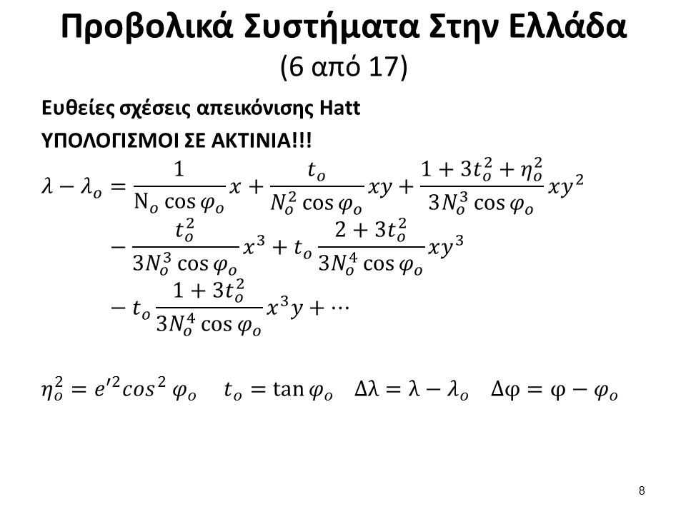 Προβολικά Συστήματα Στην Ελλάδα (7 από 17)