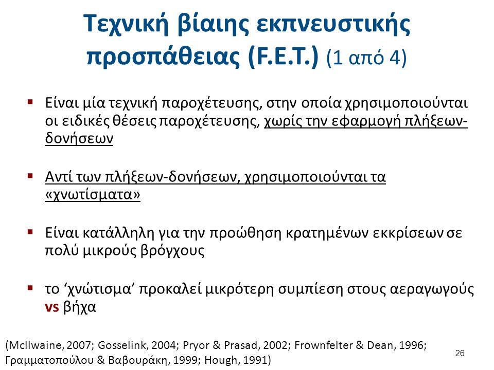 Τεχνική βίαιης εκπνευστικής προσπάθειας (F.E.T.) (2 από 4)