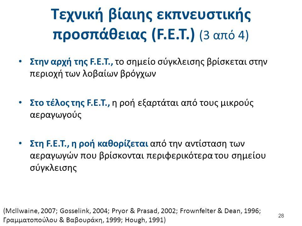 Τεχνική βίαιης εκπνευστικής προσπάθειας (F.E.T.) (4 από 4)