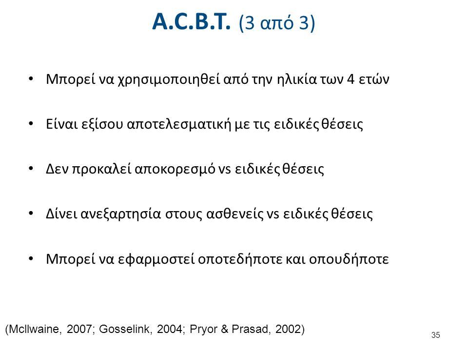 Αυτογενής παροχέτευση (A.D.) (1 από 3)