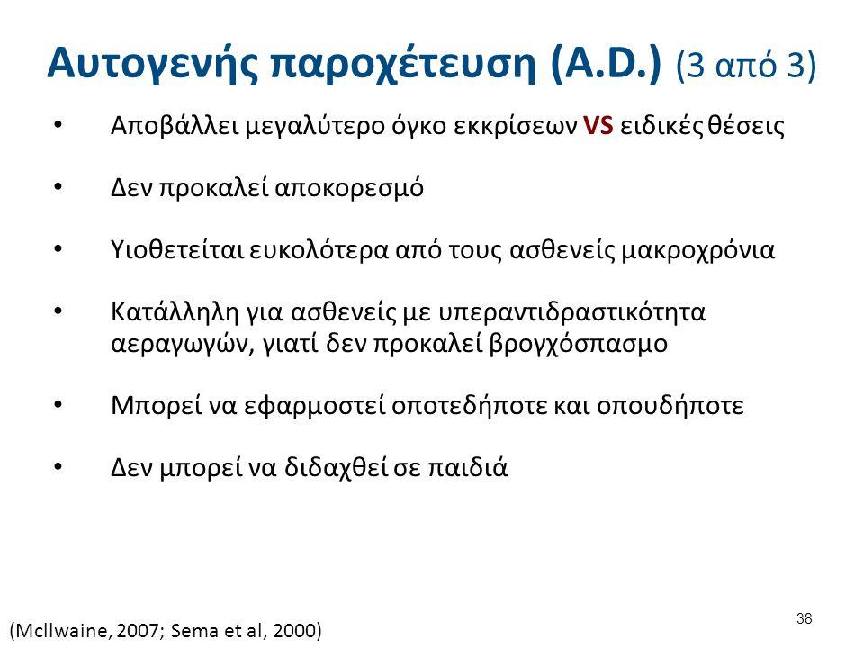 Σύγκριση A.C.B.T. VS A.D. (1 από 2)