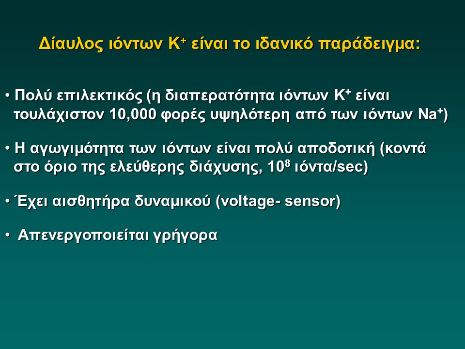 Δίαυλος ιόντων K+ είναι το ιδανικό παράδειγμα: