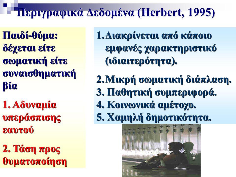 Περιγραφικά Δεδομένα (Herbert, 1995)