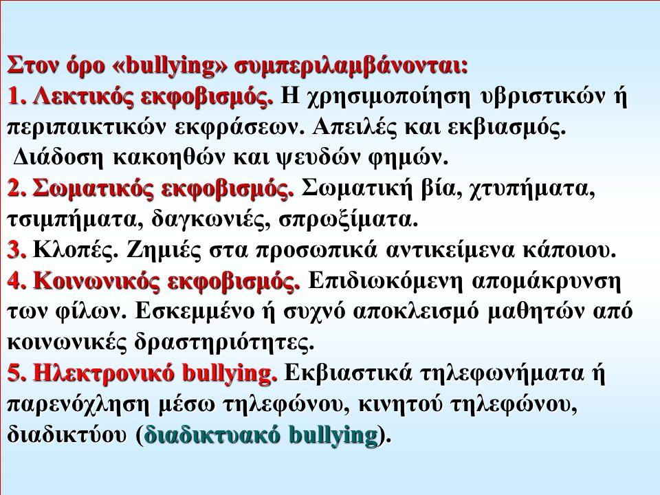 Στον όρο «bullying» συμπεριλαμβάνονται: 1. Λεκτικός εκφοβισμός