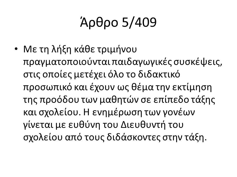 Άρθρο 5/409