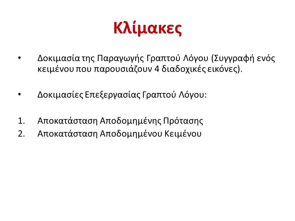 Κλίμακες Δοκιμασία της Παραγωγής Γραπτού Λόγου (Συγγραφή ενός κειμένου που παρουσιάζουν 4 διαδοχικές εικόνες).